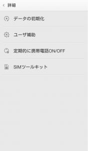 Screenshot_2014-06-24-21-09-59-540