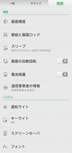 Screenshot_2014-06-24-21-10-12-681