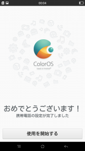 Screenshot_2015-01-01-00-04-42-37