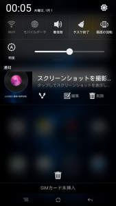 Screenshot_2015-01-01-00-05-05-12