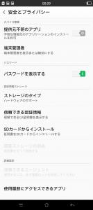Screenshot_2015-01-01-00-10-01-45