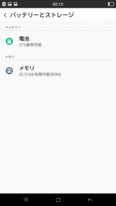 Screenshot_2015-01-01-00-10-59-26