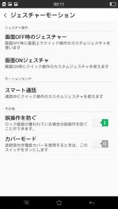 Screenshot_2015-01-01-00-11-05-32