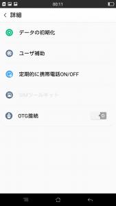 Screenshot_2015-01-01-00-11-41-75